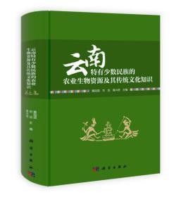 云南特有少數民族的農業生物資源及其傳統文化知識