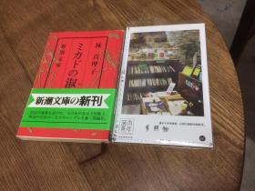 日文原版:《ミカドの淑女》    【存于溪木素年书店】