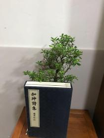 《和珅诗集》一函三册 一版一印