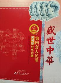 四版 人民币 收藏册 (精装版)