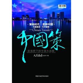 中国策:策动时代 思辨中国 为国是谋 为中国策