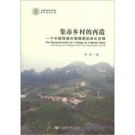 XF 集市乡村的再造—一个中国西南村落精英的成长历程