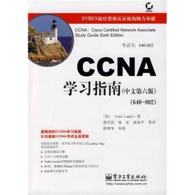 CCNA 学习指南(640-802)(中文第六6版)(美)拉默尔(Lammle T L )程代伟 9787121056758