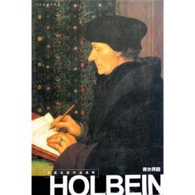荷尔拜因:外国名家作品选粹