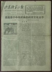 报纸-山东科技小报1978年4月6日(华国锋·提高整个中华民族的科学文化水平)