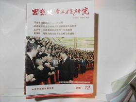 思想政治工作研究 2017年第12期(封面习总书记)     1925
