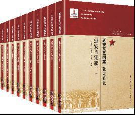 延安文艺档案(全60册)