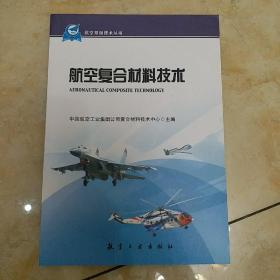 航空基础技术丛书:航空复合材料技术