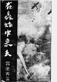 在轰炸中来去-1938年版-(复印本)
