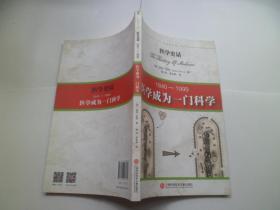 医学史话:医学成为一门科学(1840-1999)