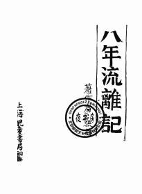 八年流离记,一个苦孩子丁庆华从抗战到胜利的日记-1949年版-(复印本)