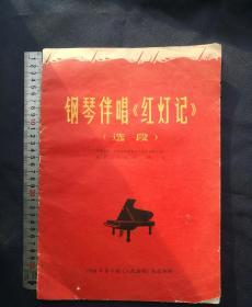 钢琴伴唱《红灯记》(选段)   1968年第9期《人民画报》乐谱特辑[柜9-1]