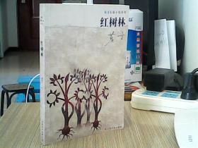 红树林(作者签名本,见图)