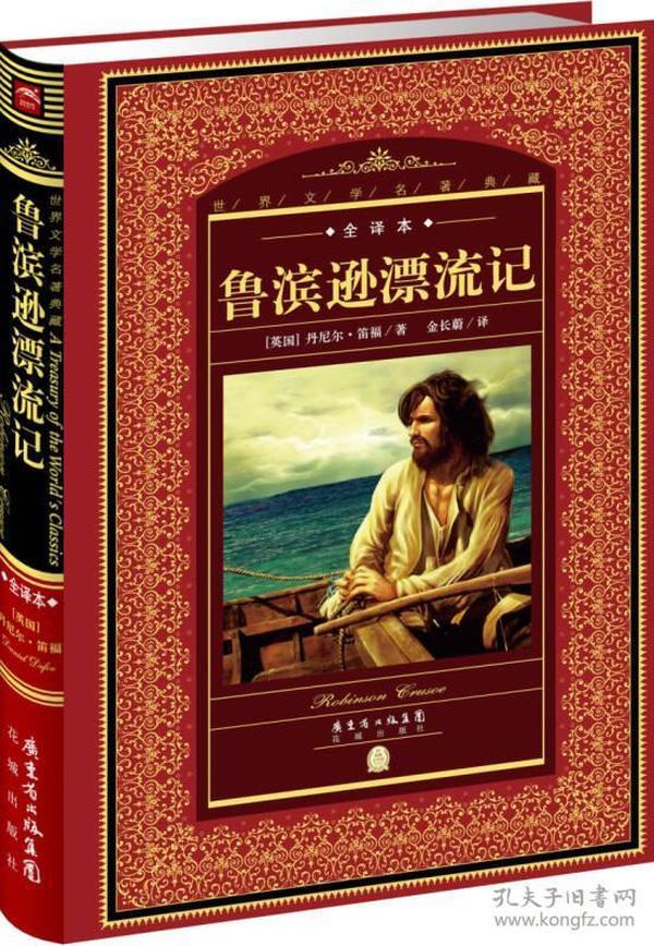 世界文学名著典藏·全译本:鲁滨逊漂流记(新版)