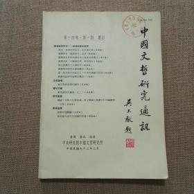 中国文哲研究通讯 第十四卷第一期