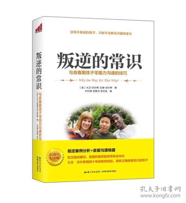 9787556408153叛逆的常识与青春期孩子沟通的100种技巧