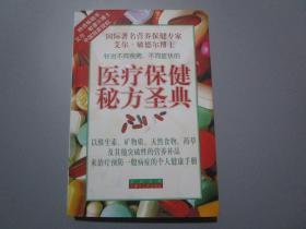 医疗保健秘方圣典