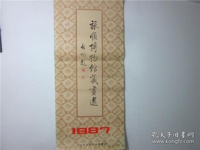 怀旧精品老挂历~1987年旅顺博物馆藏画题材精品月历挂历民俗收藏品。