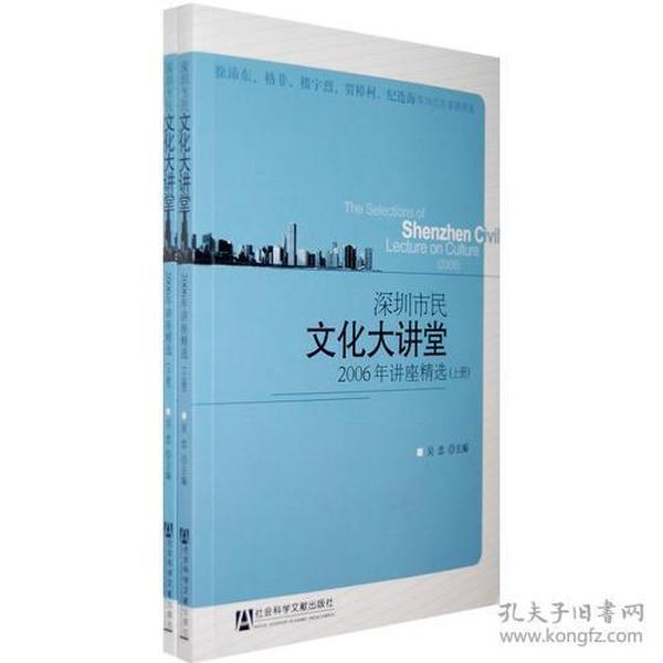 9787509707074深圳市民文化大讲堂:2006年讲座精选:lecture on culture(2006)