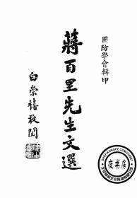 蒋百里先生文选-(复印本)