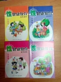 性健康教育系列读本 小学版 (全四册)