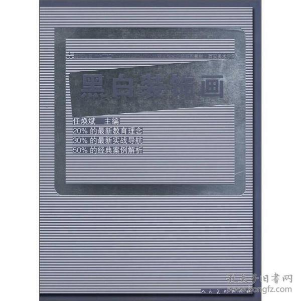 9787102058559黑白装饰画