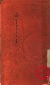 文人国难曲-1936年版-(复印本)-小型文库