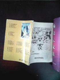 七龙珠(战斗在那美克星卷4)基纽特种部队