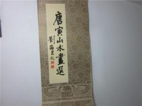 怀旧精品老挂历~1985年唐寅山水画选题材精品月历挂历民俗收藏品。