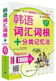 韩语词汇词根+分类记忆法-第3版修订