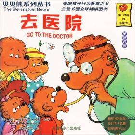 贝贝熊系列丛书  科学饮食