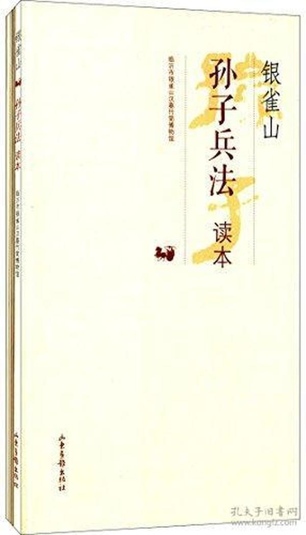 银雀山孙子兵法(套装共2册)