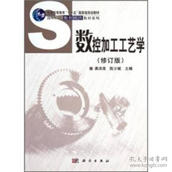 高职高专数控模具教材系列:数控加工工艺学(修订版)