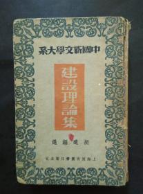 中国新文学大系 建设理论集 精装本 1935年再版