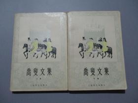 乔叟文集(上下册)