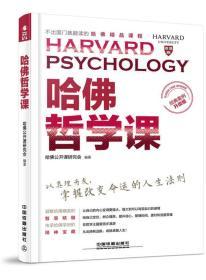 9787113218980哈佛哲学课(经典案例升级版)