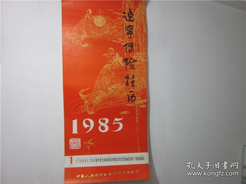 怀旧精品老挂历~1985年辽宁保险书画选题材精品月历挂历民俗收藏品。