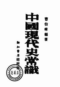 中国现代史常识-1939年版-(复印本)
