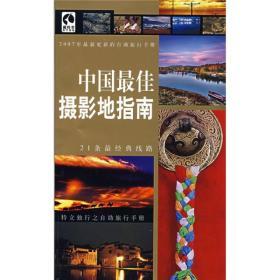 藏羚羊旅行指南:中国最佳摄影地指南