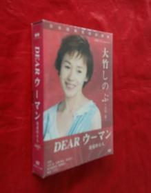 日本电视剧《大竹忍》(DVD6碟装)【正版原装】全新未开封。