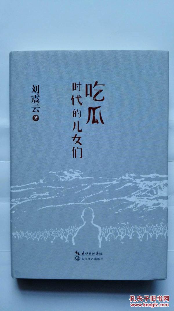 茅盾文学奖得主系列《吃瓜时代的儿女们》( 刘震云签名本精装)