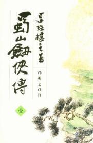蜀山剑侠传:全八册