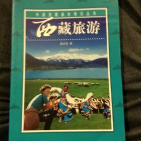 【图片实拍一版一印彩页】西藏旅游 安才旦 五洲传播出版社 9787801139153