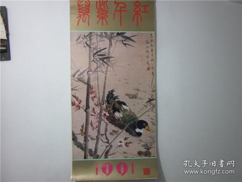 怀旧精品老挂历~1991年万紫千红书画选题材精品月历挂历民俗收藏品。
