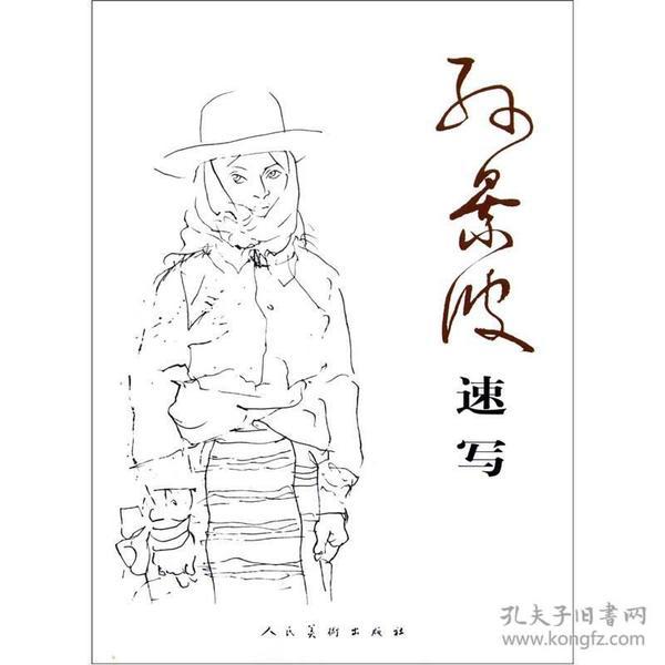 孙景波速写