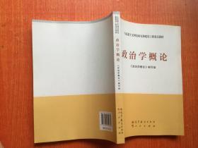 政治学概论( 马克思主义理论研究和建设工程重点教材)16开正版