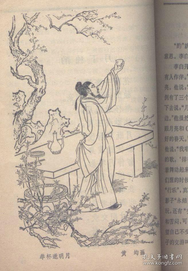 《唐代三大诗人选》---[]----名家绘画-----少见图片