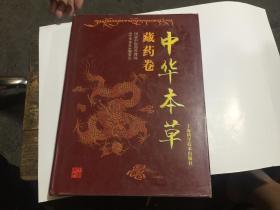 中华本草:藏药卷 (16开精装)