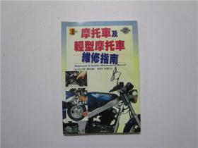 摩托车及轻型摩托车维修指南