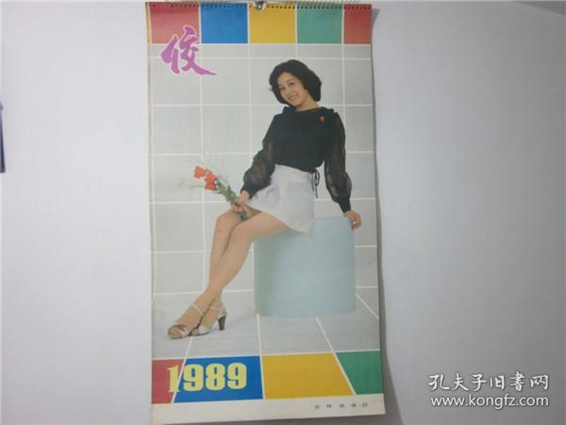 怀旧精品老挂历~198*年佼美女时尚选题材精品月历挂历民俗收藏品。